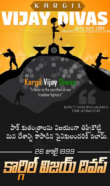 kargil vijay diwas information greetings in telugu, 26th july 1999 karigil vijay diwas information