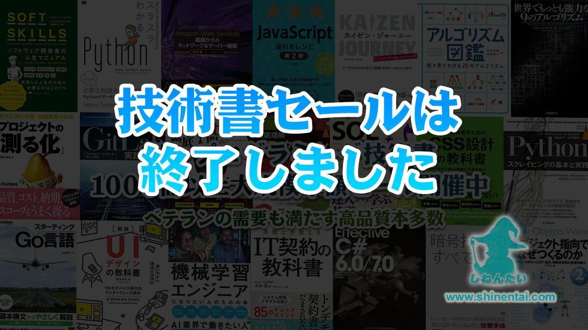【終了】IT・プログラミングKindle技術書大規模半額セール開催中:ベテランも満足の高品質本多数(12/9まで)