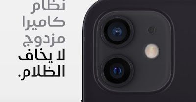 iphone-12-with-dual-rear-cameras