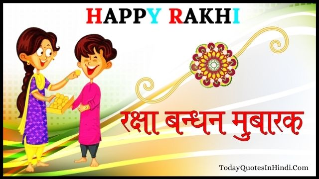 raksha bandhan shayari for sister, shayari on raksha bandhan, happy raksha bandhan shayari