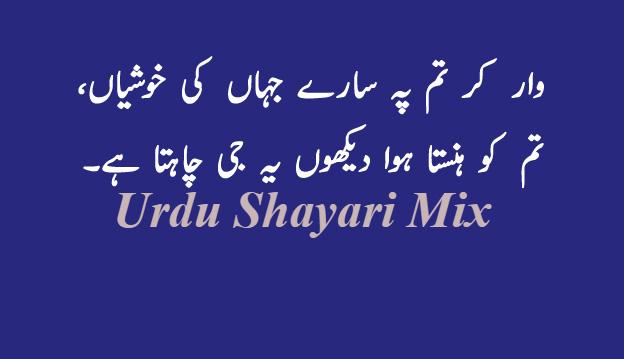 Love shayari | Romantic shayari | Urdu shayari