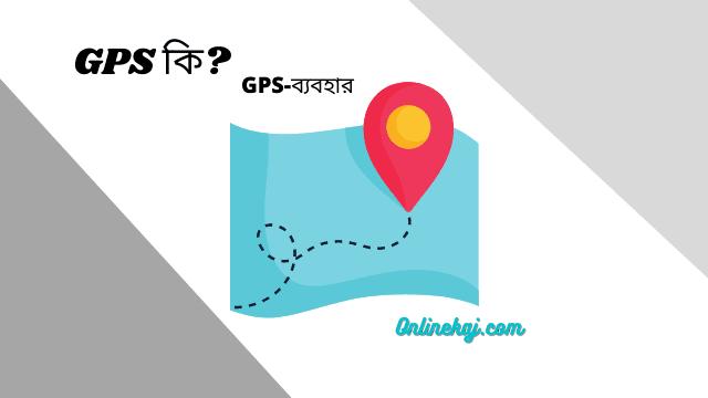 GPS কি? - কীভাবে GPS কাজ করে, মোবাইলের জিপিএস সম্পর্কে সম্পূর্ণ তথ্য।