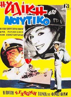 Alice in the Navy (1961)