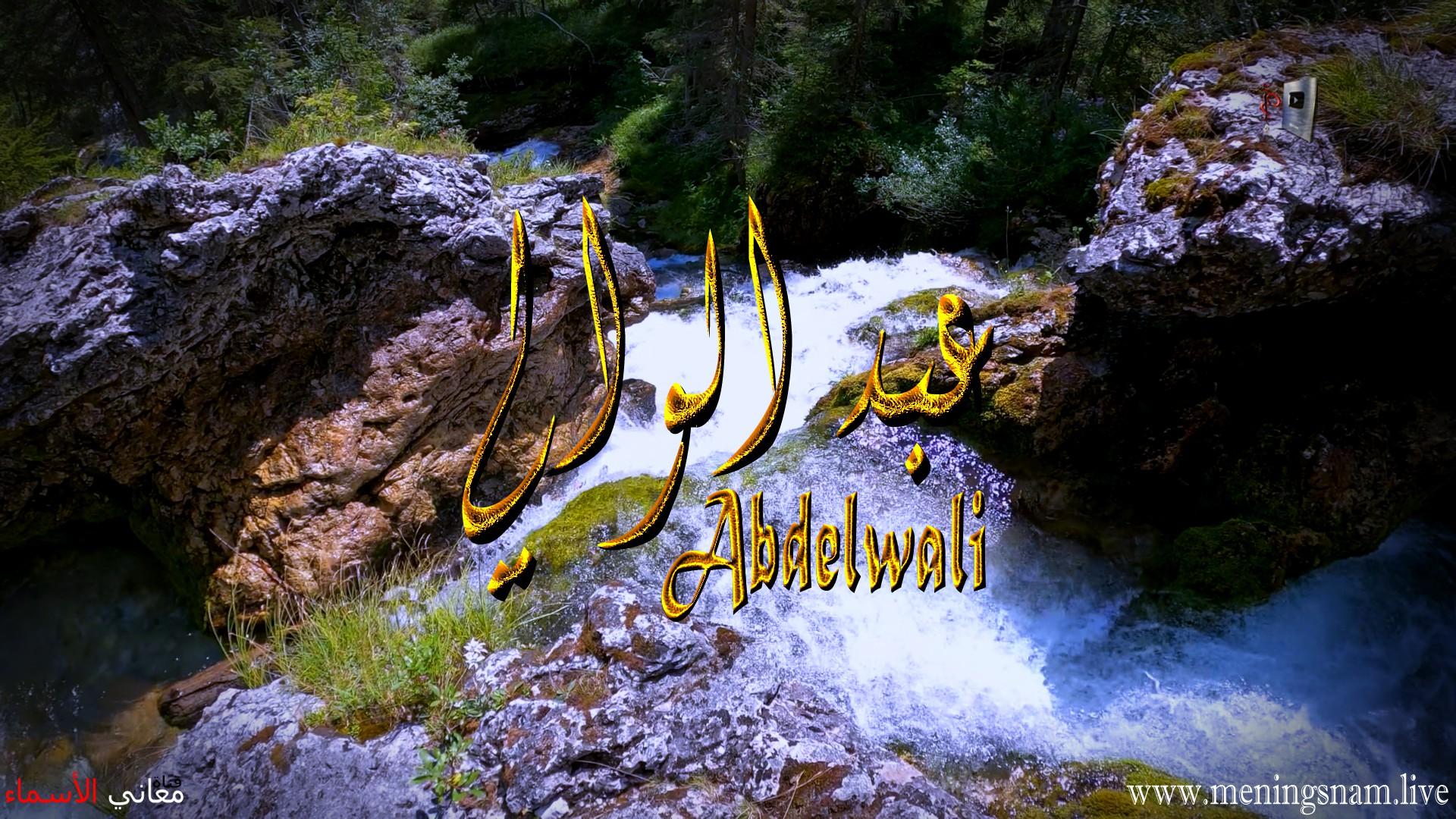 معنى اسم عبد الوالي وصفات حامل هذا الاسم Abdelwali