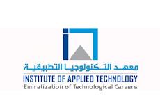 وظائف - معهد التكنولوجيا التطبيقية بابوظبي وعجمان والعين  - Institute of Applied Technology