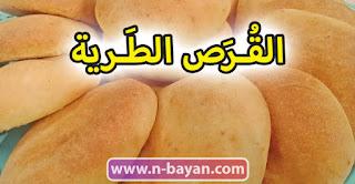 القرص الطرية - مخبوزات العيد