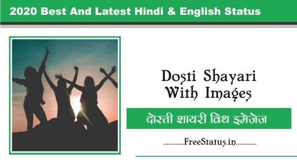 Dosti-Shayari-With-Images