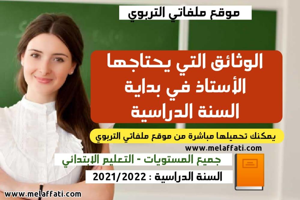 جميع وثائق الأستاذ 2021/2022