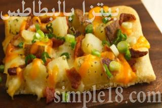 طريقة عمل البيتزا بالبطاطس المسلوقة