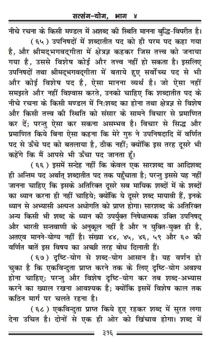 मोक्ष दर्शन (60-67) Surat Shabd Yoga karne ke niyam, मोक्ष दर्शन पारा 64 से 67
