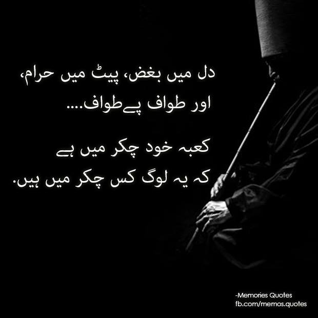 memories quotes positive quotes in urdu for facebook whatsapp