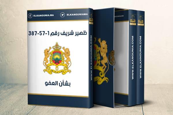 ظهير شريف رقم 387-57-1 بشأن العفو PDF