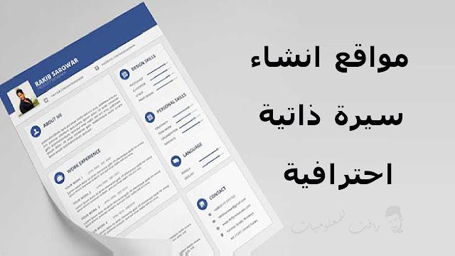 مواقع انشاء سيرة ذاتية احترافية مجانا باللغة العربية