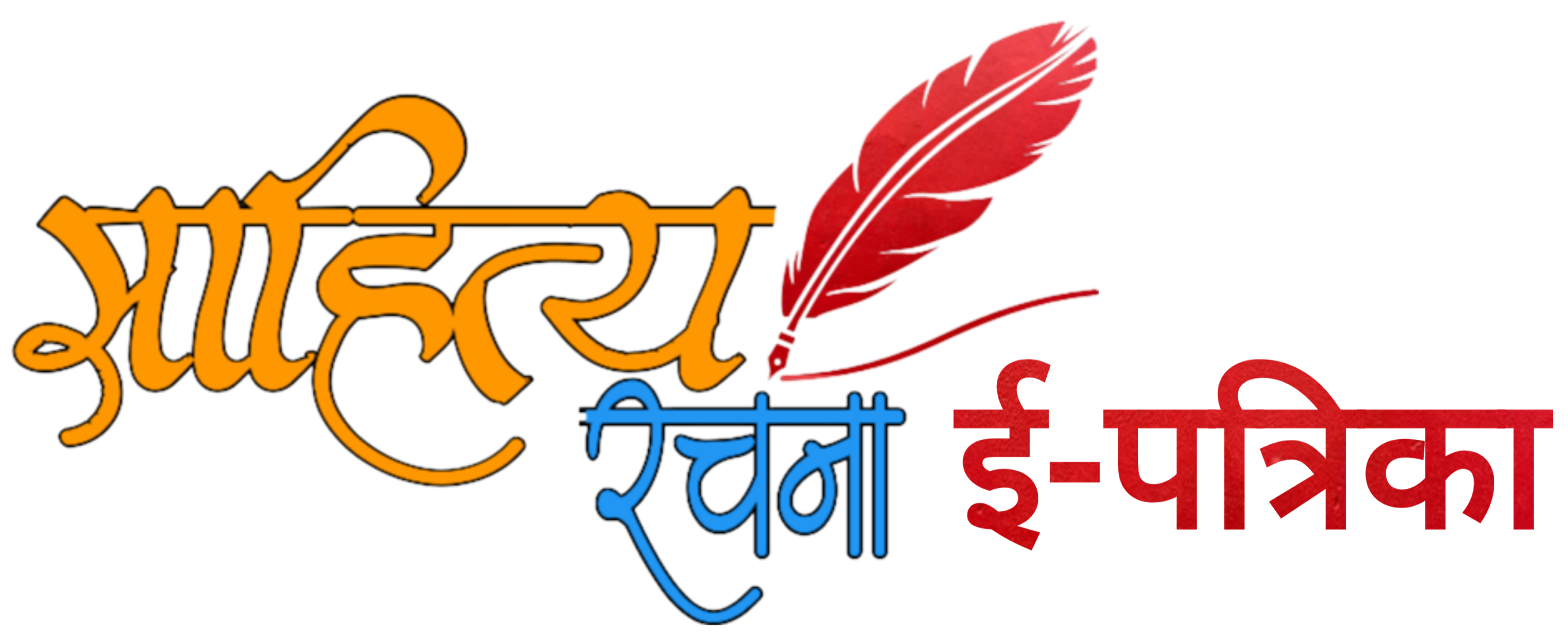 Sahitya Rachana Logo