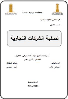 مذكرة ماستر: تصفية الشركات التجارية PDF