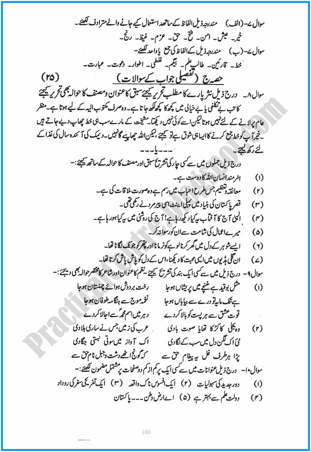 10th-urdu-five-year-paper-2016