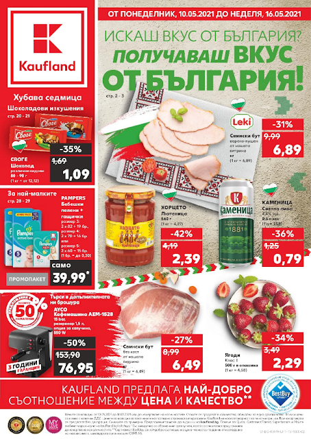 Kaufland брошури, промоции и топ оферти от 10-16.05 2021