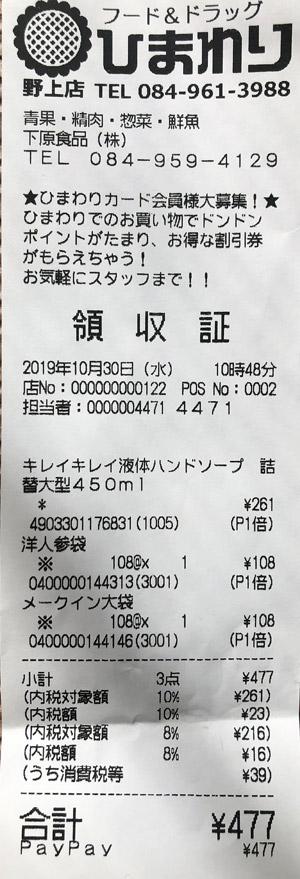 フード&ドラッグひまわり 野上店 2019/10/30 レビューのレシート