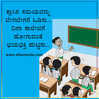 Class Time Funny Students Kavanagalu in Kannada