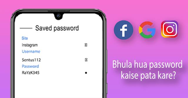 लैपटॉप, मोबाइल पर Apna email id password Kaise jane | किसी का भी पासवर्ड कैसे देखे?