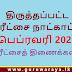 திருத்தப்பட்ட பரீட்சை நாட்காட்டி (பெப்ரவரி 2021)
