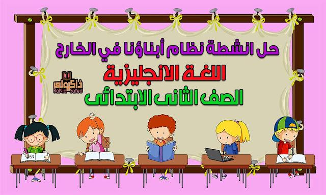 حل انشطة اللغة الانجليزية للصف الثانى الابتدائى نظام ابناؤنا في الخارج 2020