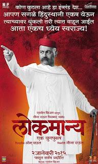 Lokmanya: Ek Yug Purush (2015)