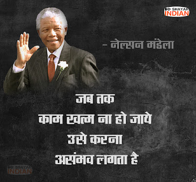 Nelson Mandela Top 10 Quotes in Hindi : Anmol Vachan, Suvichar