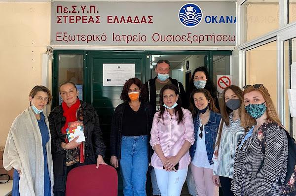 Δικτύωση των νέων Μονάδων του ΚΕΘΕΑ στη Λαμία με τοπικούς Φορείς και Υπηρεσίες Υγείας