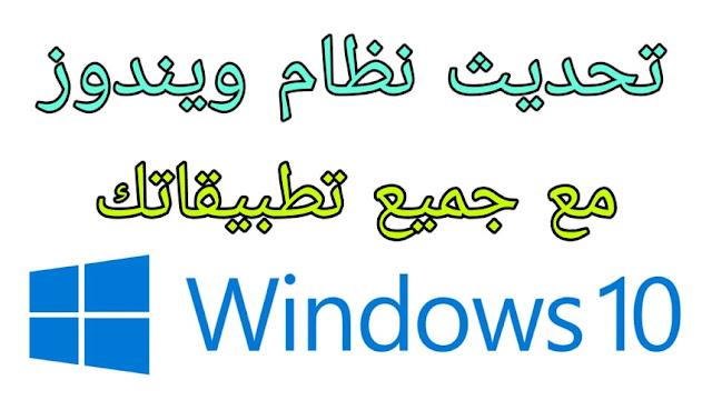 تحديث نظام ويندوز 10
