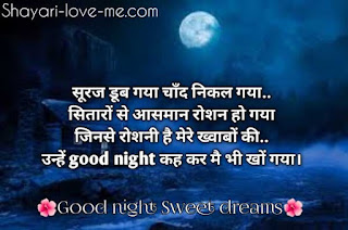 good night shayari image, shayari-love-me.com