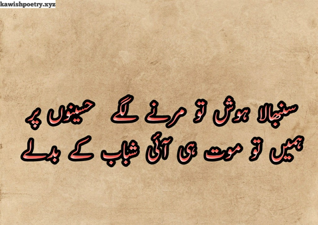 Urdu Poetry About Death Of A Loved One