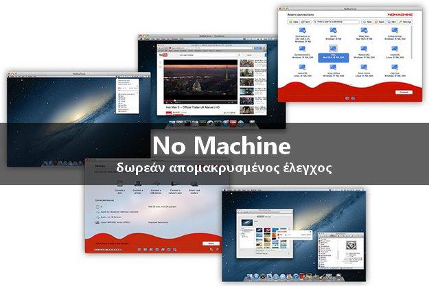 No Machine - Δωρεάν ισχυρό πρόγραμμα απομακρυσμένου ελέγχου