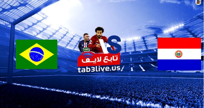 نتيجة مباراة البرازيل وباراجواي اليوم 2021/06/09 تصفيات كأس العالم