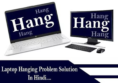 Laptop hanging Problem Solution in Hindi