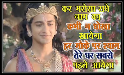 Krishna radha hindi status