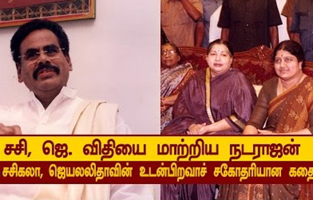 Natarajan, man who Changed the destiny of Sasikala and Jayalalithaa : How Sasikala became bestie of Jayalalithaa?