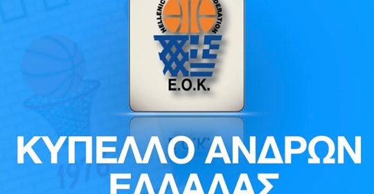 Το πανόραμα του κυπέλλου Ελλάδας ανδρών