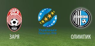 Олимпик Д – Заря прямая трансляция онлайн 25/11 в 15:00 по МСК.