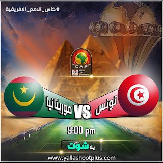 مشاهدة مباراة تونس وموريتانيا بث مباشر اليوم 2-7-2019 في كأس الأمم الإفريقية 2019