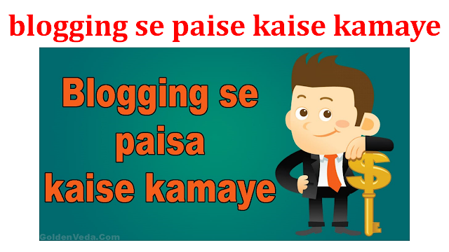 How To Earn Money By Blogging,Blogging se paise kaise kamaye?