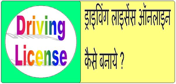 Driving License Kaise Banaye In Hindi