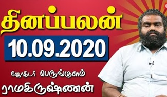 Raasi Palan 10-09-2020 | Dhina Palan | Astrology | Tamil Horoscope