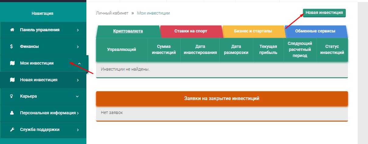 Регистрация в Mip Capital 3