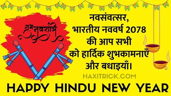 Shubh Nav Sanvatsar 2078 Images