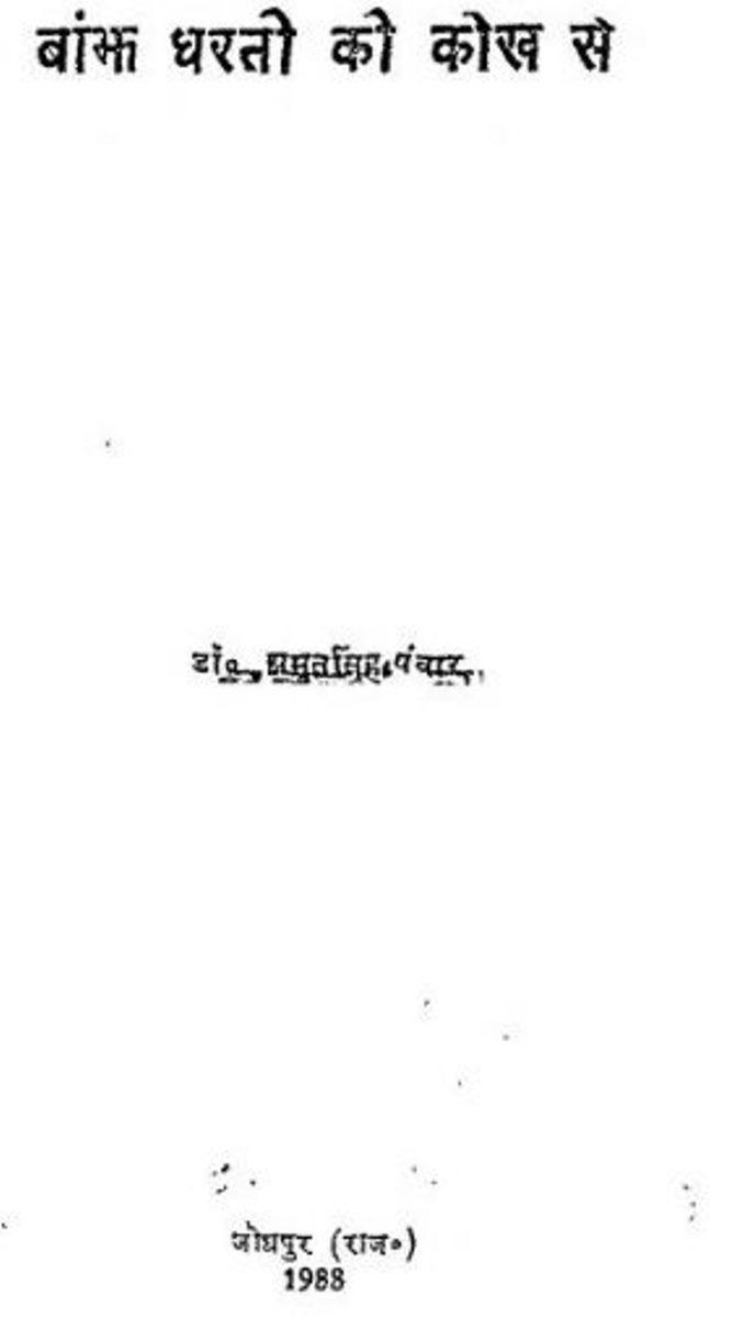 banjh-dharti-ki-kokh-se-dr-amrit-singh-panwar-बाँझ-धरती-की-कोख-से-डॉ-अमृतसिंह-पंवार