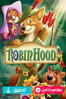 مشاهدة وتحميل فيلم روبن هود Robin Hood 1973 مترجم عربي