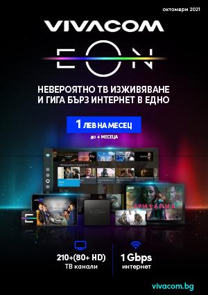 ВИВАКОМ Брошура - Каталог ОКТОМВРИ 2021