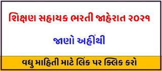 Shree Ramdev Uchchtar Uttar Buniyadi  Uttarbuniyadi Ashram Shala Sanjeli Shikshan Sahayak Recruitment 2021