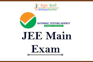 JEE Main News 2021: महत्वपूर्ण बातें जो आपको पंजीकरण करने से पहले जानना चाहिए